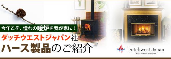 ダッチウエストジャパンのハース製品の御紹介